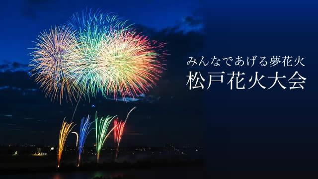 松戸花火大会の画像