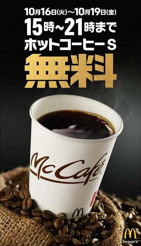 mcdonalds-coffee1810_01.jpg