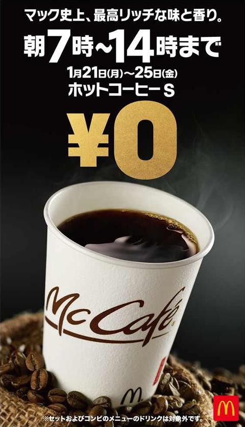 mcdonalds-coffee1901_01.jpg