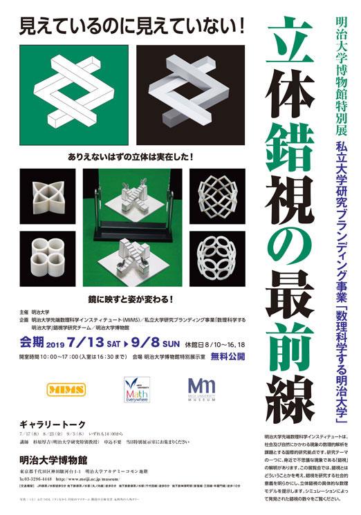 meiji-museum01.jpg