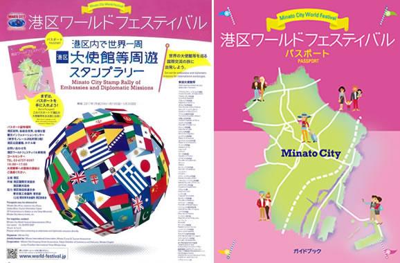 minatoku-stamp-rally2018_01.jpg