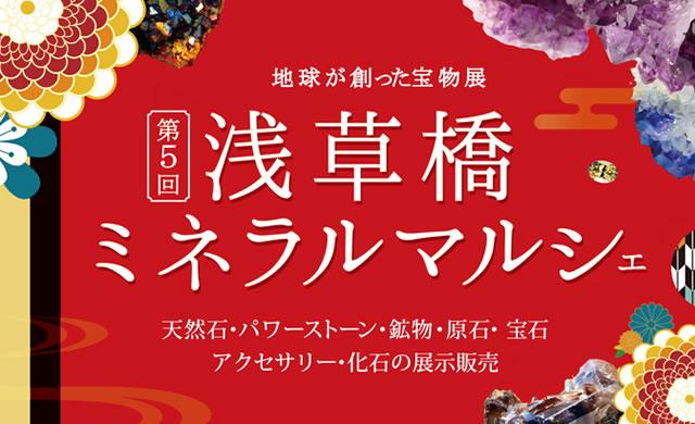 mineral-show1902_02.jpg