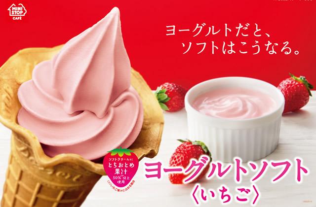 ministop-yogurt-soft01.jpg