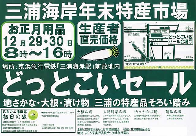 misaki-nenmatsu-sale2015_03.jpg