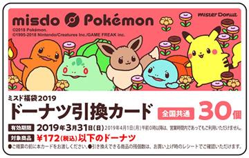 misterdonut-fukubukuro2019_08.jpg