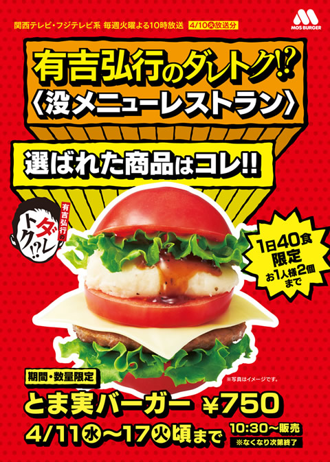 mos-tomato01.jpg