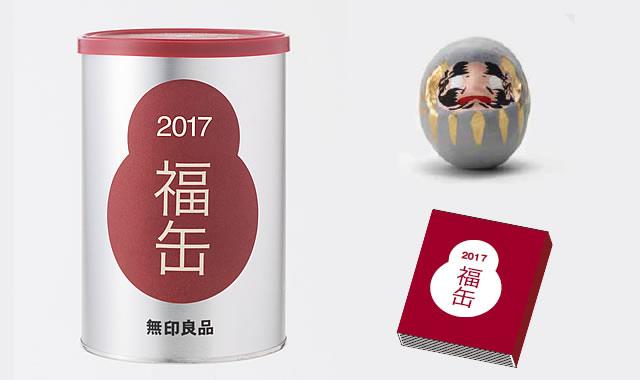 muji-fukukan2017_01.jpg