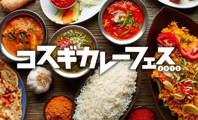 musashikosugi-curry-fes2018_01.jpg