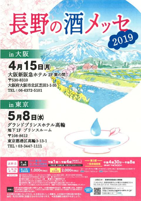 nagano-sake-messe2019_02.jpg