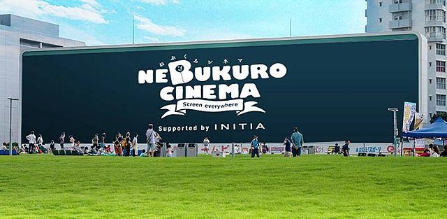 nebukuro-cinema180728_01.jpg