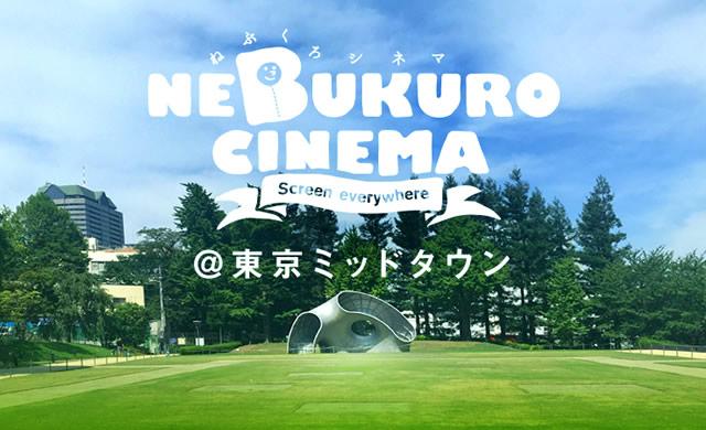 nebukuro-cinema181026_01.jpg