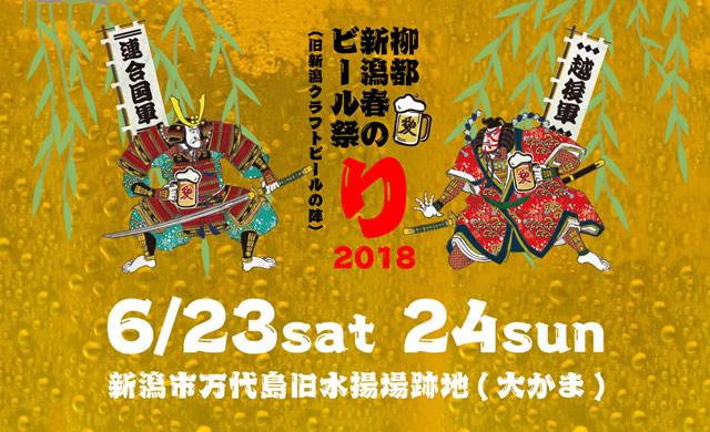 niigata-craft-beer2018_01.jpg