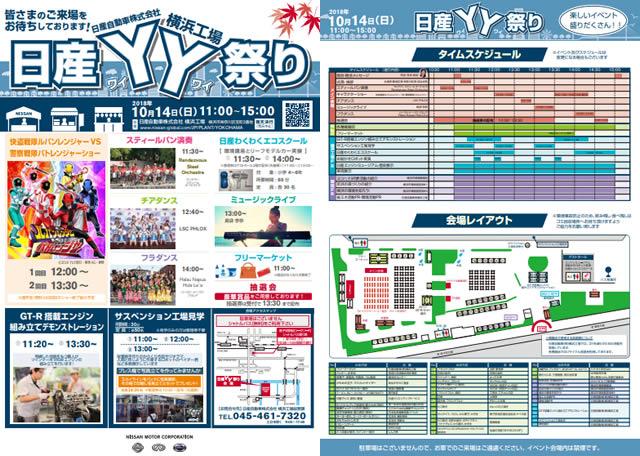 nissan-yokohama2018_01.jpg