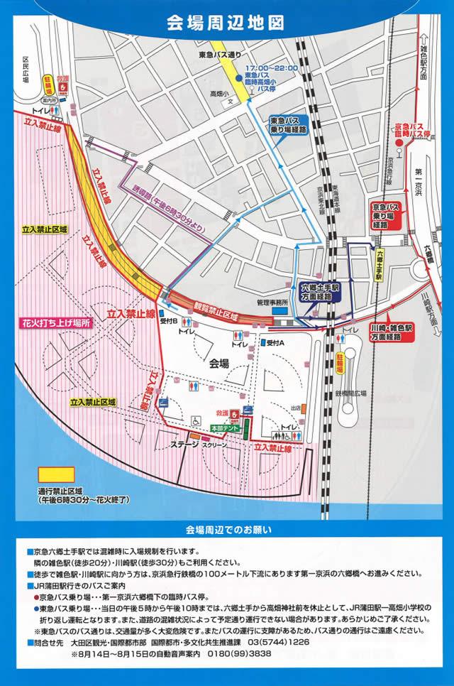 大田区多摩川六郷花火大会会場周辺地図