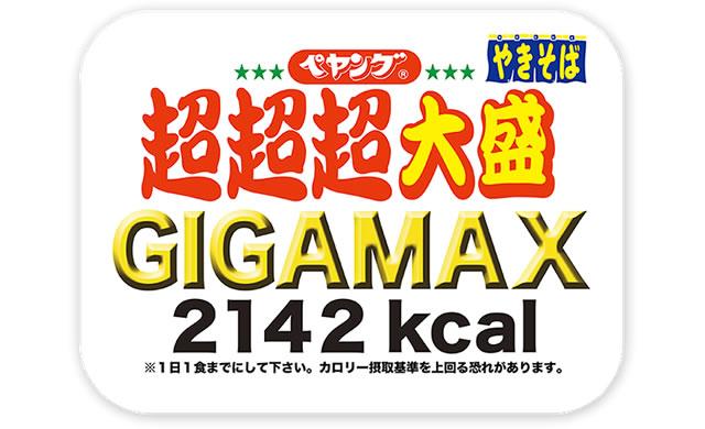 peyoung-gigamax01.jpg