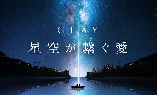 planetarium-glay01.jpg