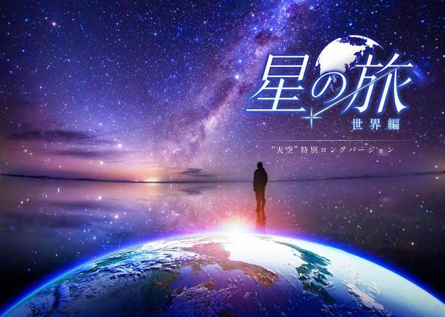 planetarium-hoshinotabi01.jpg