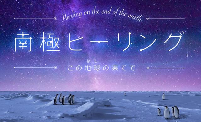planetarium-nankyoku2018_01.jpg