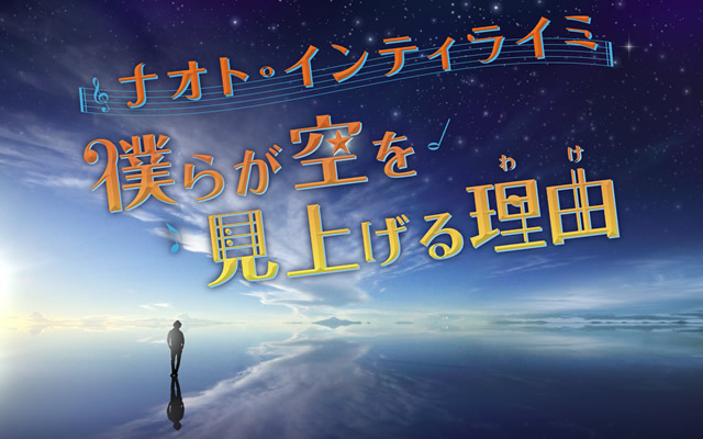 planetarium-naotointiraymi01.jpg