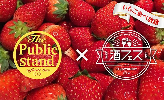 public-stand1902_01.jpg