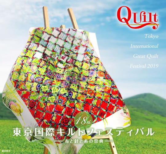 quilt-fes2019_02.jpg