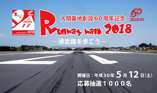 runwaywalk-iruma2018_02.jpg