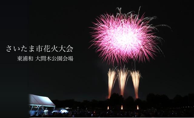 saitama-oomagi-hanabi01.jpg