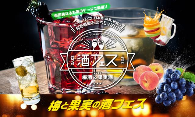 sakefes201805_01.jpg