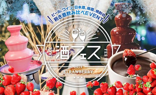 sakefes201902_01.jpg