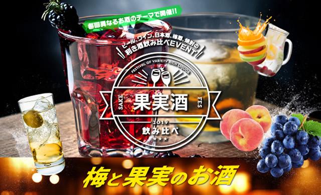 sakefes201905_01.jpg