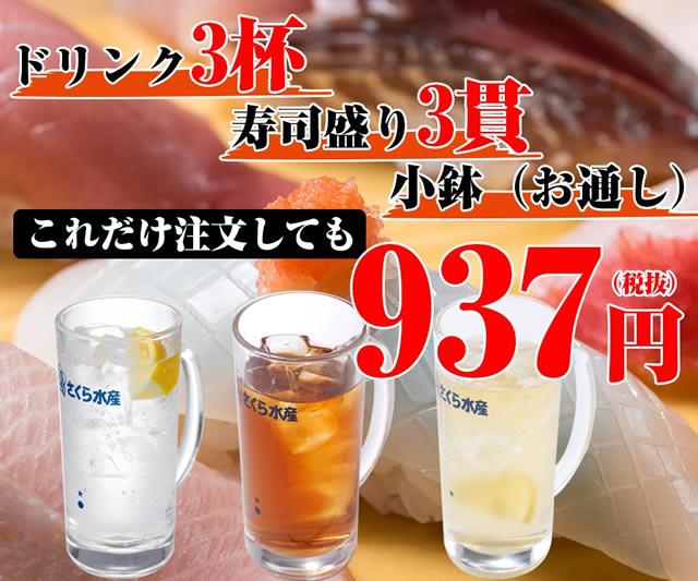 sakura-suisan1808_02.jpg
