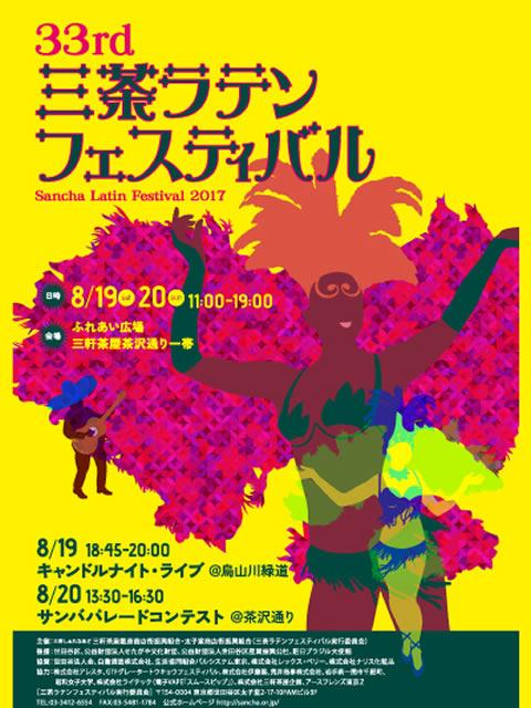 sancha-latin-festival2017_01.jpg