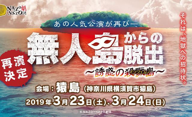 sarushima-nazotoki201903_01.jpg