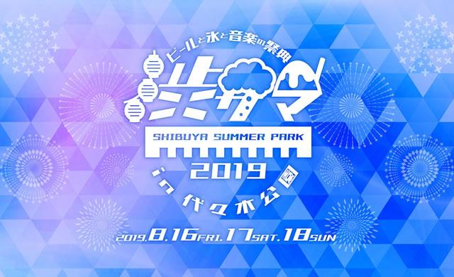 shibuya-summer-park01.jpg