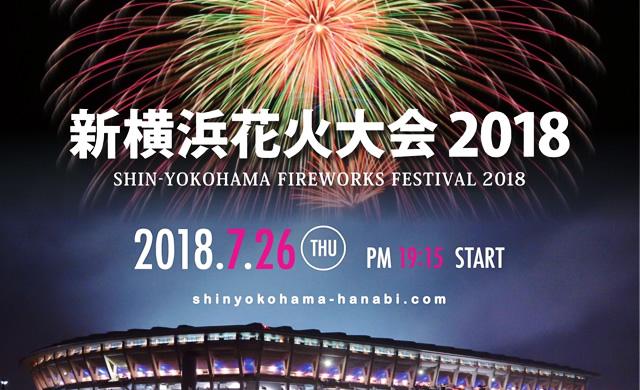 shinyokohama-hanabi01.jpg