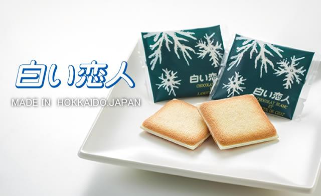 shiroi-koibito02.jpg