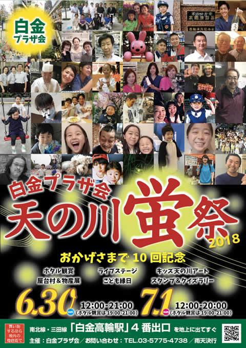 shirokane-takanawa-hotaru2018_01.jpg