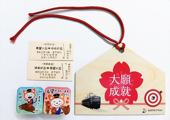 sotetsu-yumekibo2019_02.jpg