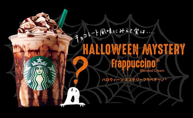 starbucks-halloween-frappu01.jpg