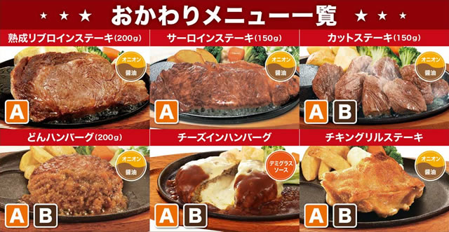 steak-don-tabehoudai201706_03.jpg