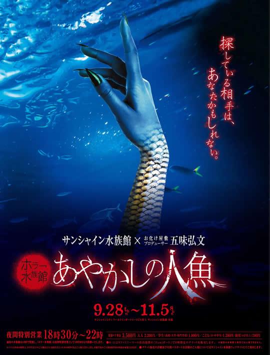 sunshine-aquarium-horror01.jpg