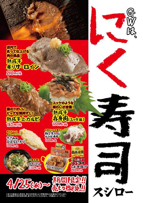 sushiro-niku01.jpg