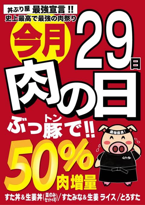 すた丼屋肉増量肉祭りの画像