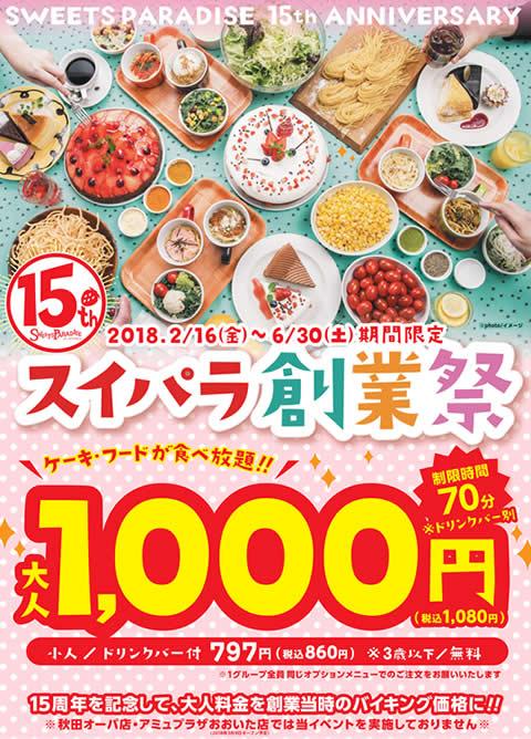 sweets-paradise2018_01.jpg
