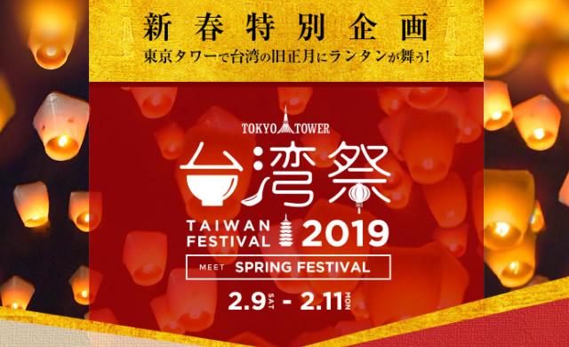taiwanfesta-tokyotower201901_01.jpg