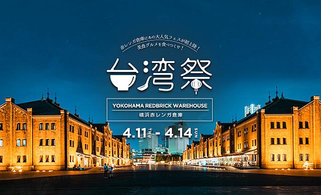 taiwanfesta-yokohama1904_01.jpg