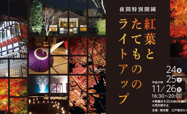 tatemonoen-kouyou2017_01.jpg