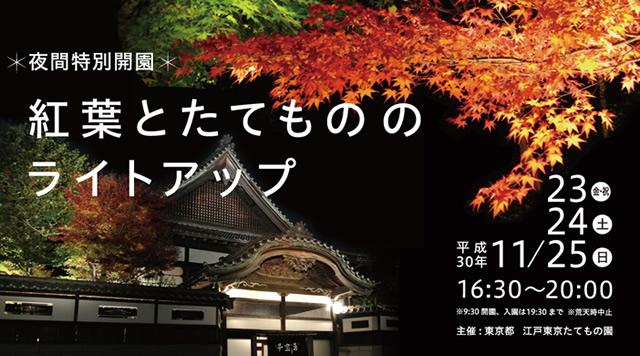 tatemonoen-kouyou2018_01.jpg