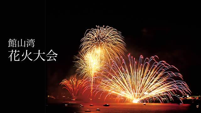 千葉館山湾花火大会の画像