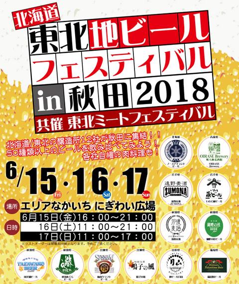 tohoku-craft-beer-festival2018_01.jpg
